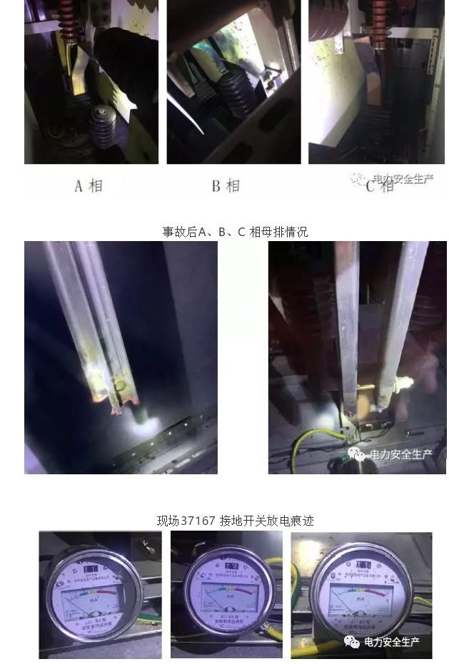 关于碧宗光伏电站严重违反调度纪律导致恶性电气误操作事件的通报
