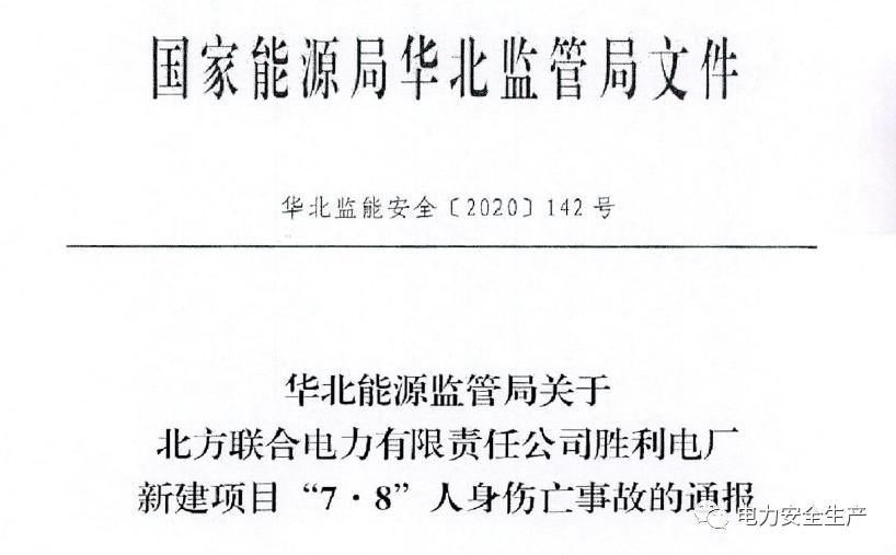 """华北能监局关于内蒙古胜利电厂新建项目""""7•8""""人身伤亡事故的通报的通报"""