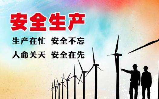 2021年8月全国电力安全生产情况 全国发生电力