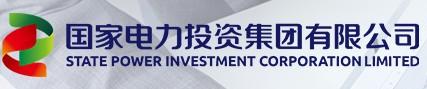 国家电力投资集团有限公司高级管理人员公开选