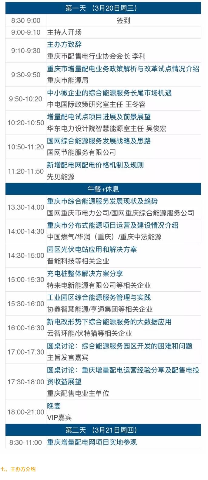 重庆综合能源服务研讨会即将召开 含项目实地参观考察