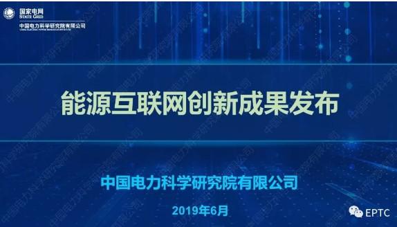 中国电力科学研究院发布能源互联网创新成果