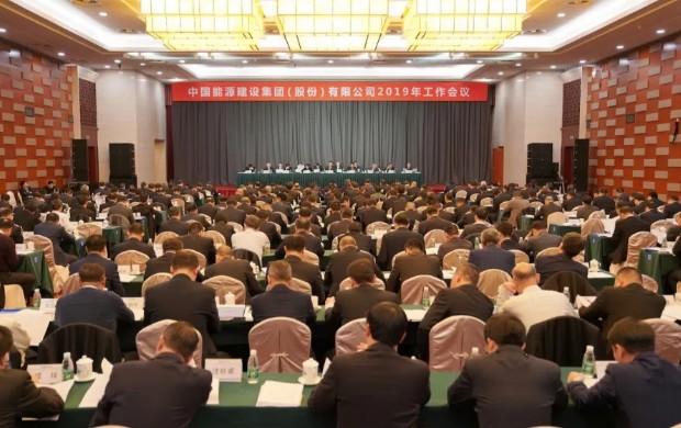 中国能建集团(股份)召开2019年工作会