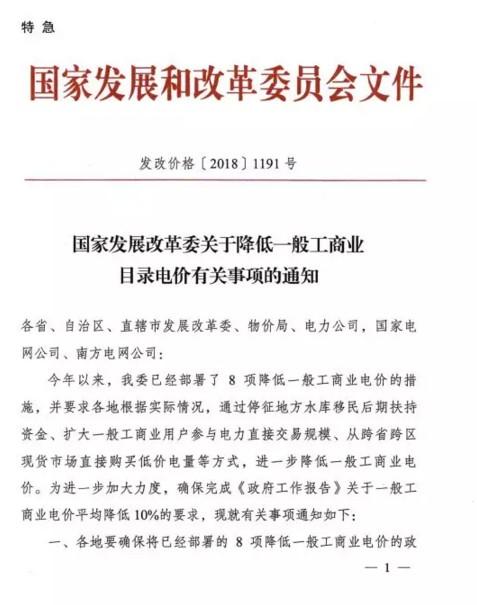 特急! 国家发改委第5次发文降低一般工商业电价!