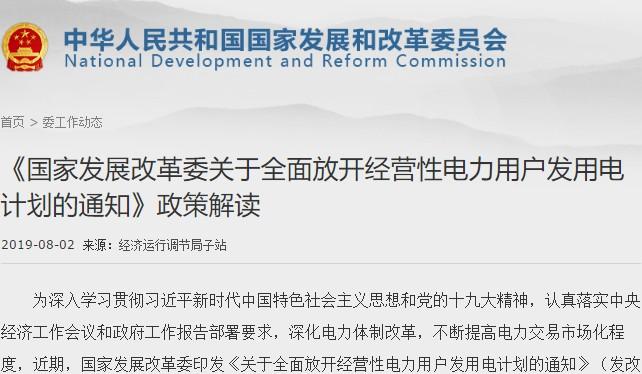 《国家发展改革委关于全面放开经营性电力用户发用电计划的通知》政策解读
