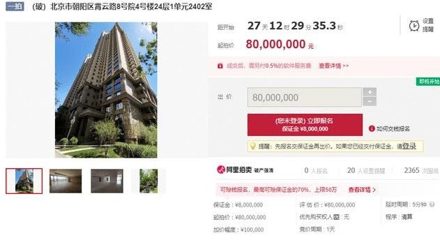 大鳄叶简明末路!上海华信等公司合并破产,北京豪宅被拍卖