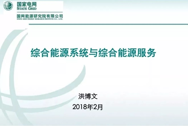 国网能源研究院洪博文:综合能源系统与综合能源服务