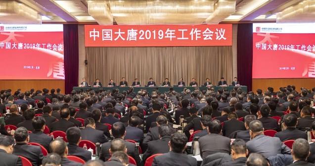 中国大唐召开2019年工作会议