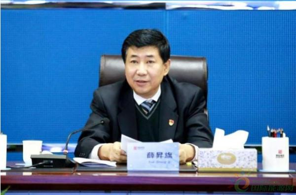 内蒙古能源发电投资集团有限公司党委书记、董事长薛昇旗接受审查