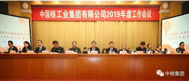 中核集团2019年工作会议:在新历史起点上奋力迈出强核强国新步伐