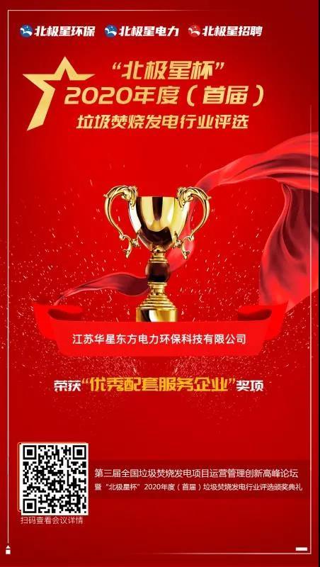 """华星东方喜获"""" 杯""""2020年度(首届)垃圾焚烧发电行业评选活动""""优秀配套服务企业""""奖项"""