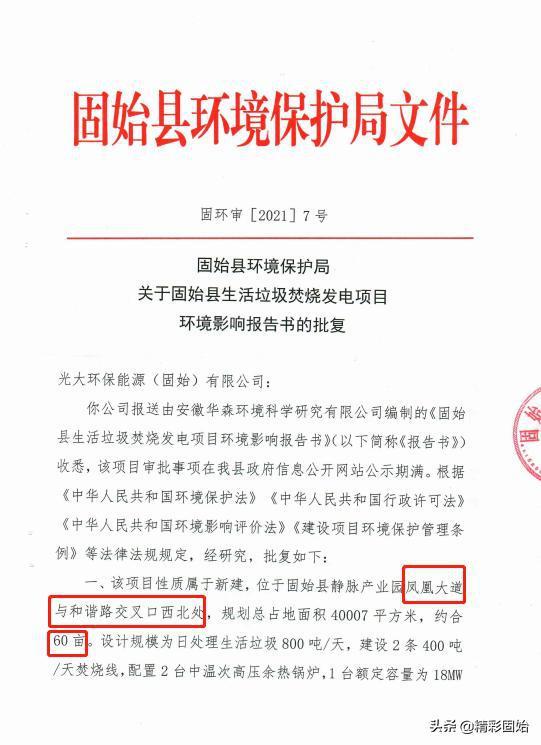 河南固始县垃圾焚烧发电项目环境影响报告书批复