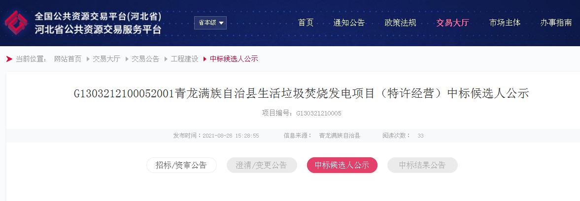 河北青龙满族自治县生活垃圾焚烧发电项目(特许经营)中标候选人公示!