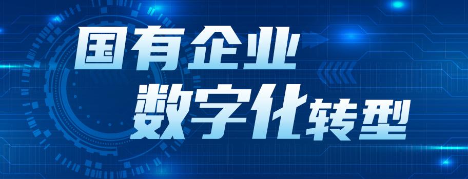 中国电建:推动中国电建数字化转型探索 打造具有全球竞争力的质量效益型一流企业