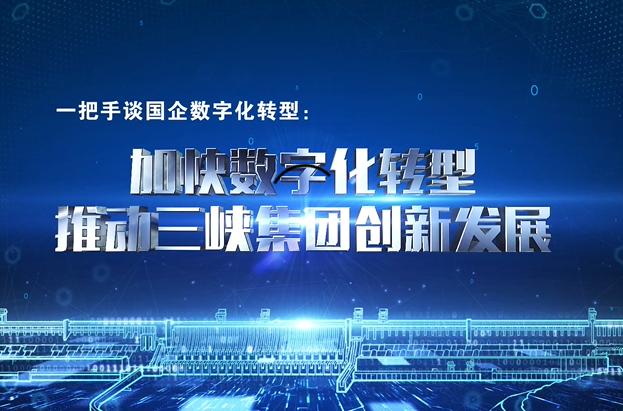 """中国三峡集团:加快数字化转型 推动清洁能源和长江生态环保""""两翼齐飞"""""""